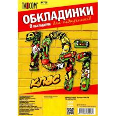 Комплект обкладинок для підручників №700 10-11 кл 200мк (9шт)
