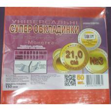 Обкладинка 210*360 150мкм ПВХ Монетка (підручники №3)