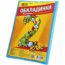 Комплект обкладинок для підручників №700  2 кл 200мк (5шт)