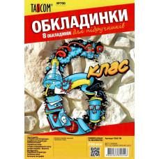 Комплект обкладинок для підручників №700  6 кл 200мк (8шт)