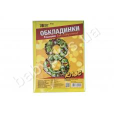 Комплект обкладинок для підручників №700  8 кл 200мк (9шт)
