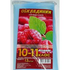Комплект обкладинок для підручників Регулюються  250мкм 10-11 кл (13шт)