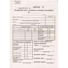 Подорожній лист служб. автомобіля 2А5 газет (100 шт)