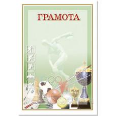 Грамота А4 офіційна №73 Спортивна